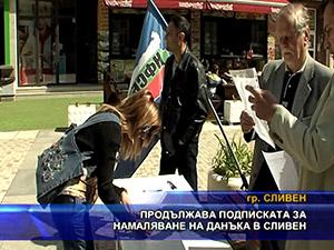 Продължава подписката за намаляване на данъка в Сливен
