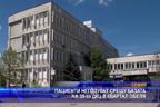 Пациенти негодуват срещу базата на 30-то ДКЦ в квартал Обеля