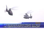 """С въздушни демонстрации честваха """"100 години Българска морска авиация"""""""