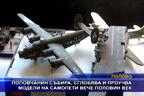 Поповчанин събира, сглобява и проучва модели на самолети вече половин век