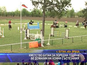 Кметство Бутан за поредна година бе домакин на конни състезания