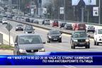 На 1 май от 14:00 до 20:00 часа се спират камионите по най-натоварените пътища