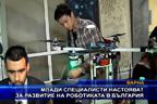 Млади специалисти настояват за развитие на роботиката в България