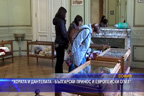 Хората и дантелата - български принос и европейски опит