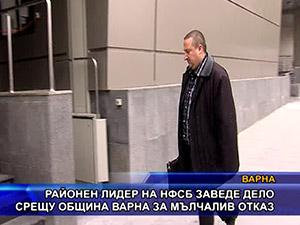 Районен лидер на НФСБ заведе дело срещу община Варна за мълчалив отказ
