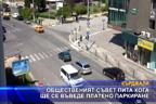 Общественият съвет пита кога ще се въведе платено паркиране