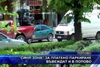 """""""Синя зона"""" за платено паркиране въвеждат и в Попово"""