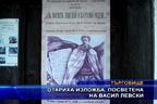 Откриха изложба, посветена на Васил Левски