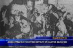 Двойно предателство спрямо жертвите от клането в Българово