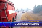Огнеборците предупреждават, че пожароопасният сезон настъпи