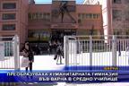 Преобразуваха хуманитарната гимназия във Варна в средно училище