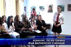 Конкурс по реторика във варненско училище
