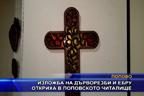 Изложба на дърворезби и ебру откриха в Поповското читалище
