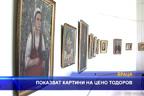 Показват картини на Цено Тодоров