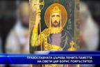 Честваме свети цар Борис Покръстител