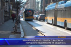 "Велоалеята на ул. Георги С. Раковски"" - поредното недомислие на общината"
