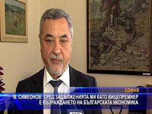 Симеонов: Сред задълженията ми като вицепремиер е възраждането на българската икономика