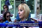 Мая Манолова предлага законодателни промени срещу ЧСИ, монополите и презастрояването