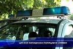 Цигани нападнаха полицаи в Сливен