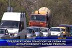 Предлагат нова транспортна схема на Аспарухов мост заради ремонта