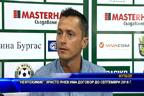 Нефтохимик - Христо Янев има договор до септември 2018г.