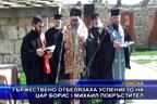 Тържествено отбелязаха успението на цар Борис I Михаил Покръстител