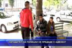 Нападател на полицаи се предаде с адвокат
