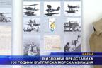 В изложба представиха 100 години българска морска авиация