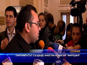 """Парламентът създаде анкетна комисия """"Марешки"""""""