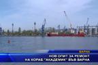 """Нов опит за ремонт на кораб """"Академик"""" във Варна"""
