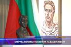 Откриха изложба посветена на Васил Левски