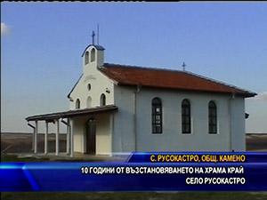 10 години от възстановяването на храма край село Русокастро