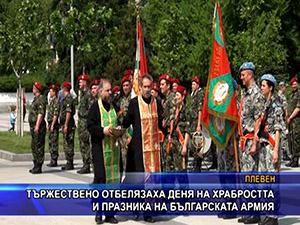 Тържествено отбелязаха Деня на храбростта и празника на българската армия