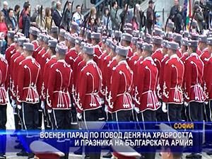 Военен парад по повод Деня на храбростта и празника на българската армия