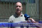 Жители на с. Стъргел се съмняват в злоупотреби на общината