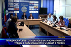 Граждански съвет за контрол върху нормативната уредба в образованието създават в Плевен
