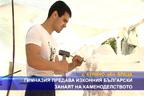 Гимназия предава изконния български занаят на каменоделството