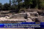 Над 10 обекта за разкопки предвиждат за тази година варненските археолози