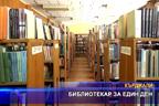 Библиотекар за един ден