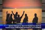 Действащите фотографи на Варна показаха емблематичните си снимки
