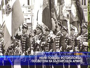 НВИМ показва фотоизложба посветена на българската армия