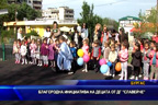 """Благородна инициатива на децата от ДГ """"Славейче"""""""