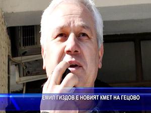 Емил Гиздов е новият кмет на Гецово
