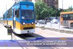Инвалиди и майки с колички се жалват от неудобни за качване трамваи