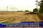 Земеделската земя поскъпва, но рентите остават без съществено изменение