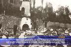 100-годишнината от погрома в Босипеградско ще бъде отбелязана в София, Кюстендил и Босилеград