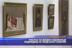Платна на видни художници подредиха в градската галерия