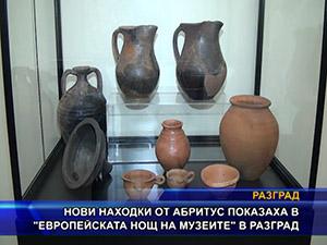 """Нови находки от Абритус показаха в """"Европейската нощ на музеите"""" в Разград"""