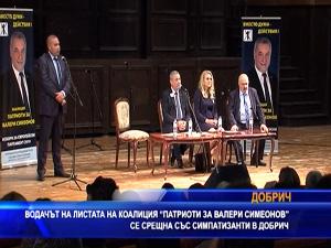 """Водачът на листата на """"Патриоти за Валери Симеонов"""" се срещна с избиратели в Добрич"""