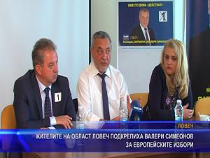 Жителите на област Ловеч подкрепиха Валери Симеонов за европейските избори